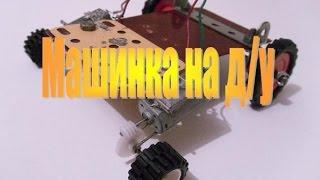 #6 Машинка на дистанционном управлении | Часть 1 (homemade car # 1)