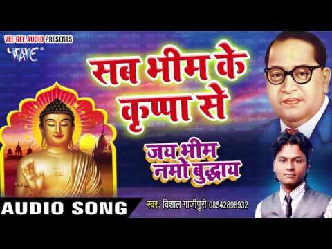 सब भीम के किरपा से - Jai Bhim Namo Buddhay - Vishal Gazipuri - Bhojpuri Desh Bhakti Song 2016 new