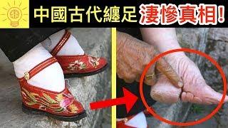 10個古代【中國纏足】背後的凄慘真相!