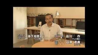 渡辺篤史の建もの探訪 つづくいえ(後編)