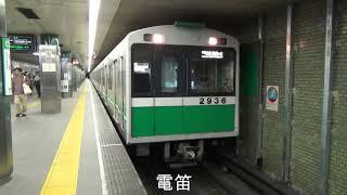 御堂筋線&北大阪急行線&中央線&堺筋線 電笛&空笛多数