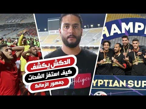 الدكش يكشف كيف استفز الشحات جمهور الزمالك وما فعله مرتضى منصور