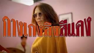 teaser-กางเกงลิงสีแดง-jesse