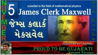 5 November James Clerk Maxwell scientist in the field of mathematical physics@vasant teraiya