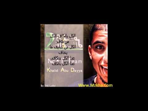 اغنية خالد وليد مملكة الكاف 2 | راب عربي فلسطيني