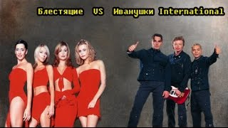 Блестящие vs Иванушки International [МУЗ-Баттл #3]