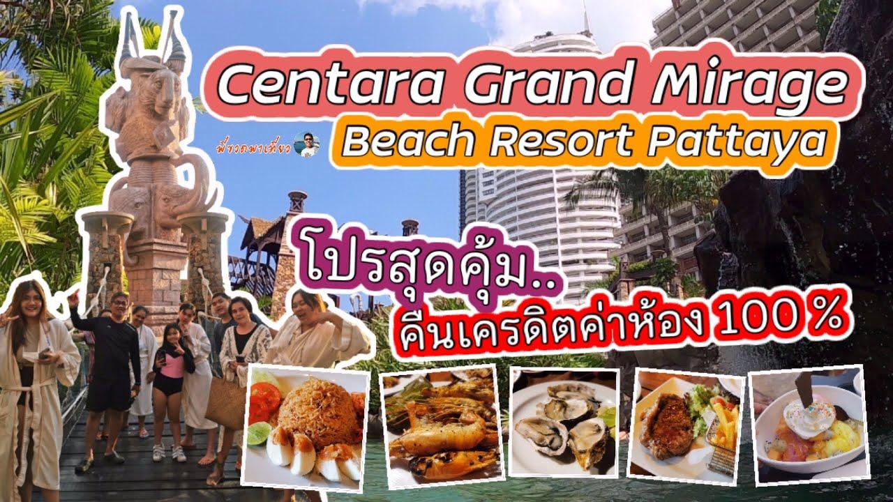 รีวิว Centara Grand Mirage Beach Resort Pattaya || โปรสุดคุ้ม..คืนเครดิตค่าห้อง 100 % ไปใช้เต็มจำนวน