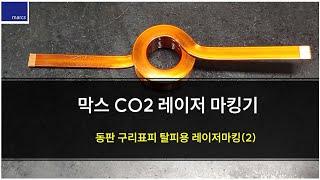 CO2 레이저 마킹기 - 동판소재 구리 표피 탈피용 레…