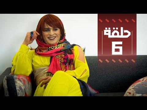 YOUSSEF OUZELLAL - FATEMA ETTAWIL 2 - EP 06 -فاطمة التاويل 2- يوسف أوزلال