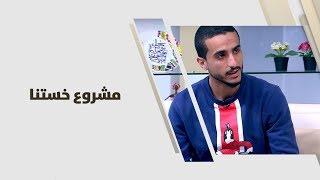 حمزة أبو زريفة - مشروع خستنا
