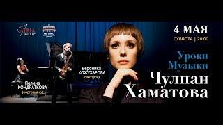 """Впервые на Кипре - Чулпан Хаматова в спектакле """"Уроки музыки"""""""