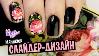 Цветочный маникюр со слайдерами ☆ | Flower nail art with water decals ☆