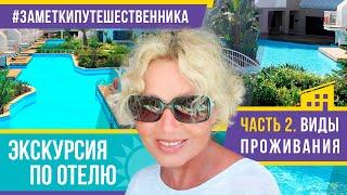 Ирина Климова - Обзор отеля Susesi Luxury Resort в Белеке Турция. Часть 2 Заметки путешественника