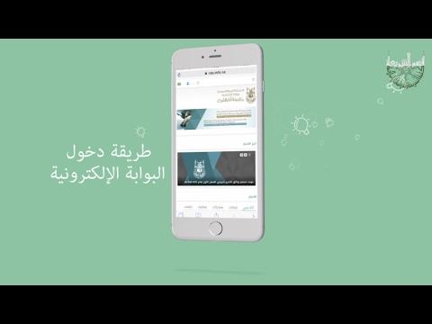 البوابه الالكترونيه لجامعة الجوف