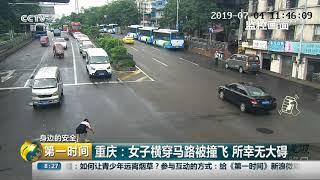 [第一时间]身边的安全 重庆:女子横穿马路被撞飞 所幸无大碍| CCTV财经