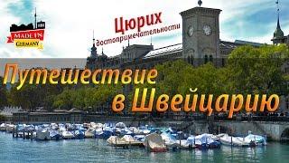 видео День 2. Женева. Цены на продукты. Мультик про оленя