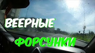 Веерные форсунки Шевроле Круз (Chevrolet Cruze)(https://www.youtube.com/channel/UCxPCxSiQ5Njy-ovnq7U-CJg Веерные форсунки Шевроле Круз (Chevrolet Cruze) В видео показан процесс замены ..., 2016-06-15T12:43:26.000Z)