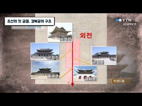 조선의 첫 궁궐, 경복궁의 구조 / YTN 사이언스