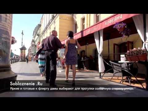 знакомства в санкт-петербурге