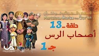 قصص العجائب في القرآن   الحلقة 13   أصحاب الرس - ج 1   Marvellous Stories from Qur'an