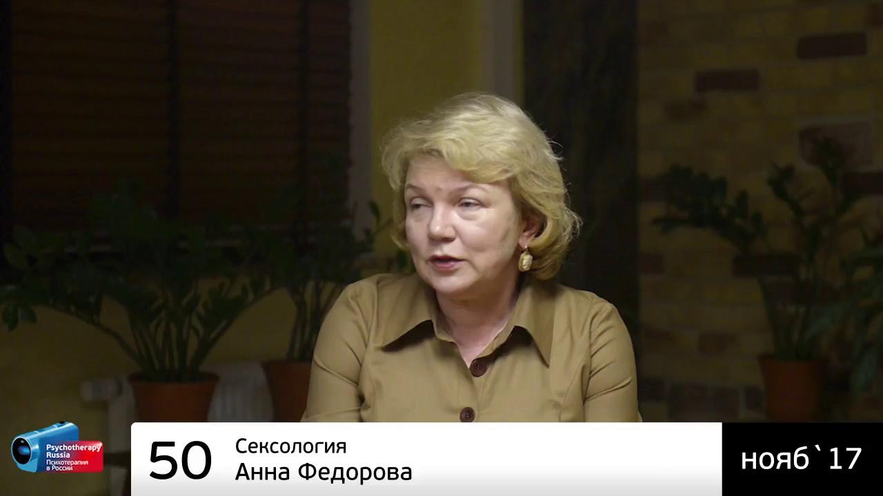Федорова психолог сексолог