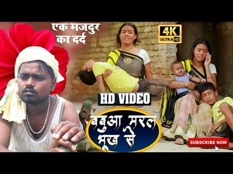 #VIDEO बबुआ मरल भूख से~गरीब मजदुर का दर्द बयां   Emotinal Video #Gunjan Singh Babuaa Maral Bhukh Se