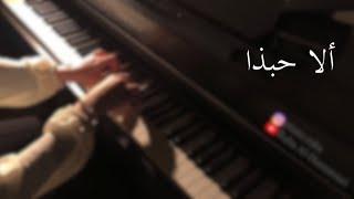 عزف بيانو - ألا حبذا - نورا رحال - من مسلسل أهل الغرام