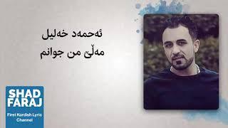 gorani Ahmad xalil male mn jwan 👌