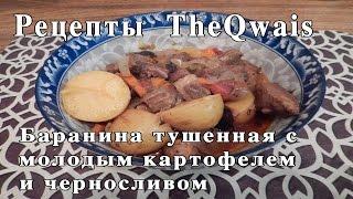 TheQwais - Баранина тушеная с молодым картофелем и черносливом