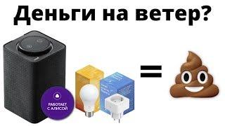 чЕСТНО про Яндекс Станцию и Умный Дом Яндекс  стоит ли покупать?