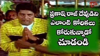 ప్రకాష్ రాజ్ దేవుడుని ఎలాంటి కోరికలు కోరుకున్నాడో చూడండి - TeluguOne