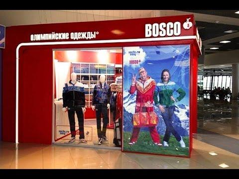 Магазины спортивных костюмов в Москве