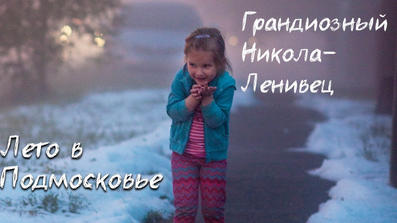 Грандиозный Никола-Ленивец. Снег Летом в Москве. Путешествия в Туристическая Компания Веселое Путешествие Москва