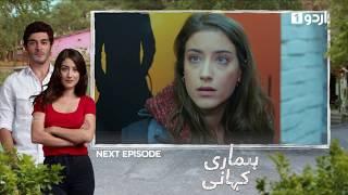 hamari-kahani-episode-35-teaser-turkish-drama-hazal-kaya-urdu1-tv-dramas-20-january-2020