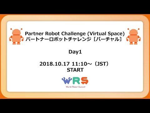 Partner Robot Challenge (Virtual Space) Day1 (October 17, 2018)/パートナーロボットチャレンジ[バーチャル]1日目