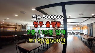 청주율량동 부동산 상가임대 라마다호텔 상권 접수:580…