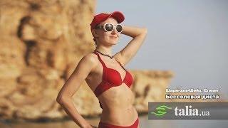 Бессолевая диета для похудения - Видеокаст Талии Радченко
