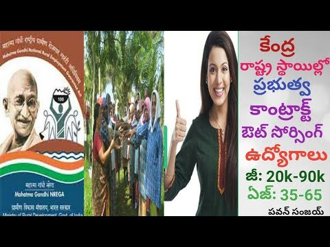 Contract or OutSourcing Jobs in Govt Sector with High Salaries | in Telugu By Pa1