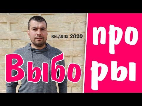 BELARUS 2020 Выборы! Народ осуществляет ВЛАСТЬ НЕПОСРЕДСТВЕННО! Зачем выбрасывать свой голос в урну?