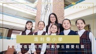 Publication Date: 2019-01-04 | Video Title: 瑪利曼小學 實踐價值觀教育 鼓勵學生關愛社區
