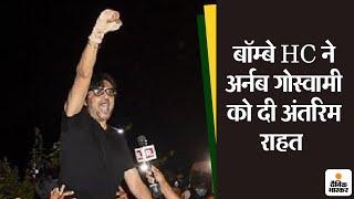 आत्महत्या के लिए उकसाने का केस: बॉम्बे HC ने अर्नब गोस्वामी को दी अंतरिम राहत