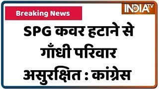 Rajya Sabha Debates Over Withdrawal of SPG Cover Of Gandhi Family, Manmohan Singh | IndiaTV News