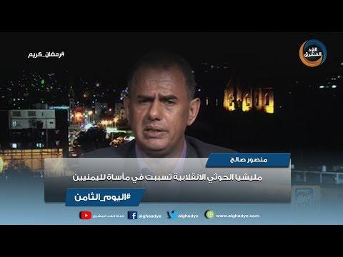 اليوم الثامن | منصور صالح : مليشيا الحوثي الانقلابية تسببت في مأساة لليمنيين