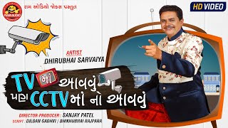 Tv Ma Aavvu Pan Cctv Ma No Aavvu ||Dhirubhai Sarvaiya ||New Gujarati Comedy 2019 ||Ram Audio Jokes