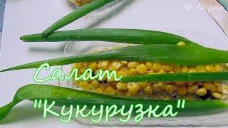 Как приготовить салат Кукурузка рецепт - Красивый и вкусный салат