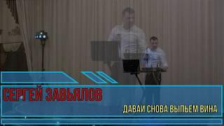 Смотреть клип Сергей Завьялов - Давай Снова Выпьем Вина