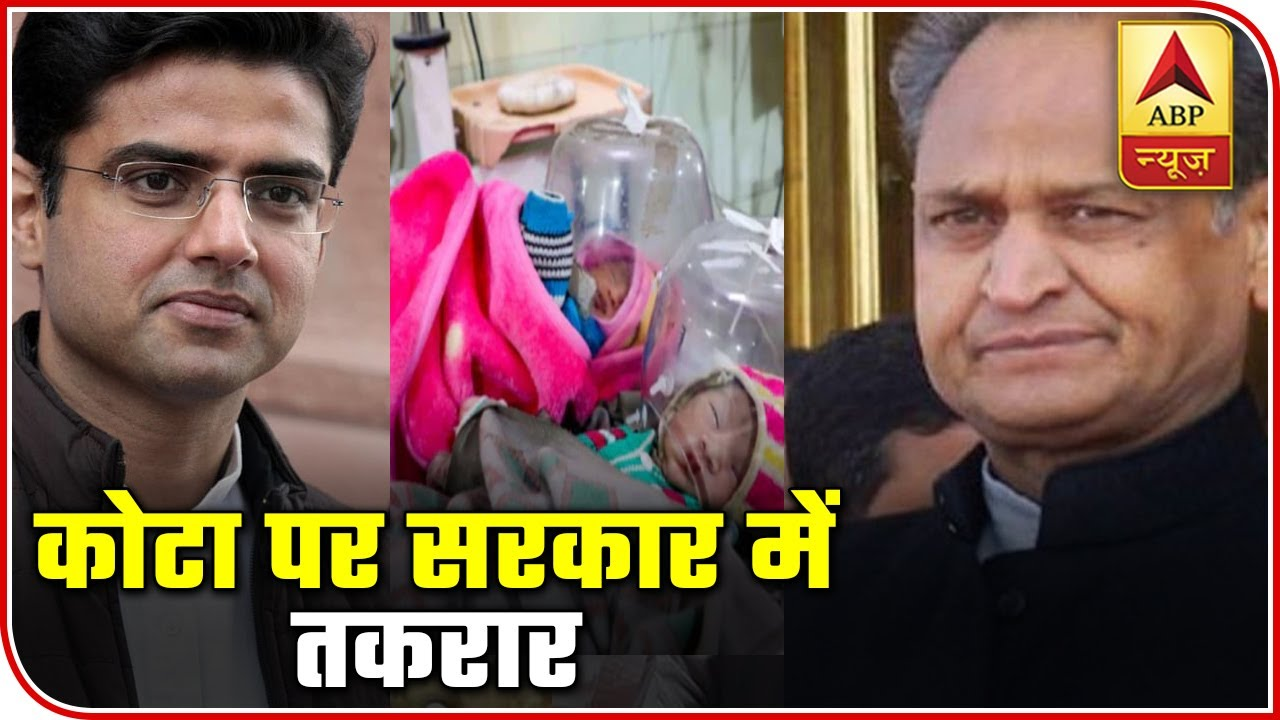 Kota Infant Deaths: Sachin Pilot Criticises Rajasthan govt | ABP News