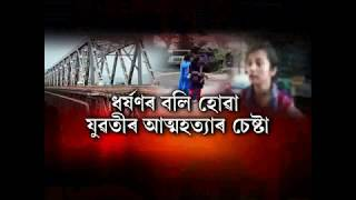 girl try to commit suicide in saraghat bridge