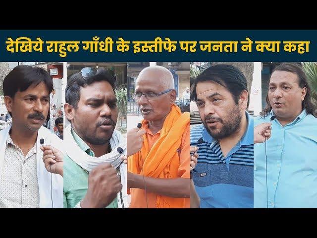 क्या Rahul Gandhi को Resignation ने देना चाहिए ? जानिए जनता की बेबाक राय