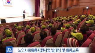 3월 2주_노인사회활동지원사업 발대식 및 활동교육 영상 썸네일